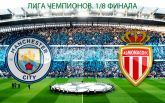 Манчестер Сіті - Монако: онлайн трансляція матчу