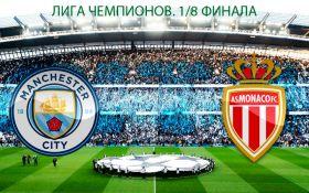 Манчестер Сити - Монако: онлайн трансляция матча