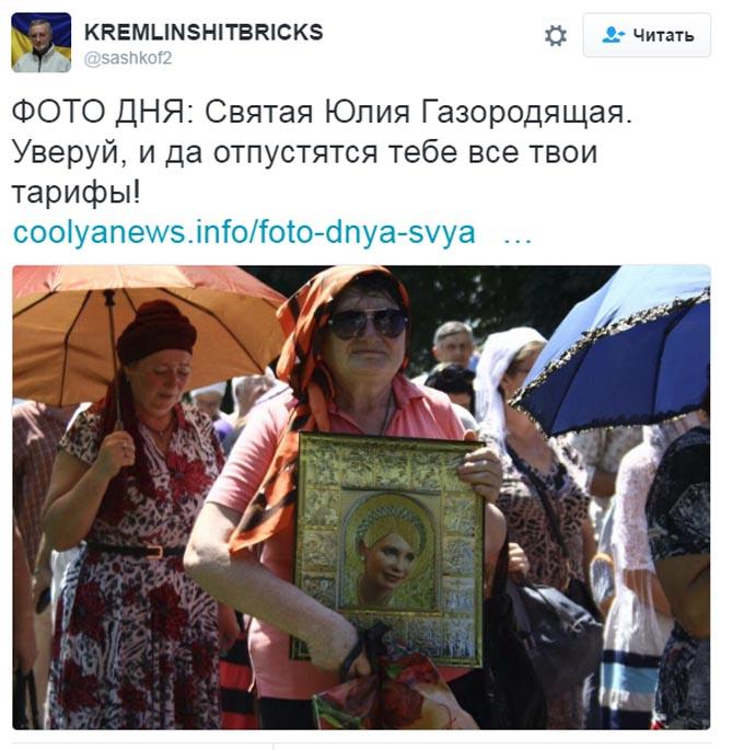 Ікона Тимошенко на хресній ході розжарила соцмережі: опубліковано фото (2)
