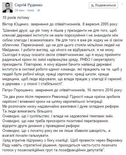 Яценюка меняют на Шокина: соцсети бурно отреагировали на обращение Порошенко (8)