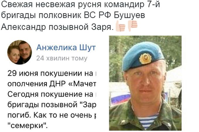 На Донбасі убитий російський командир бойовиків ДНР: опубліковано фото (1)
