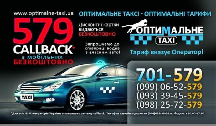 Услуга «Оптимальное Такси» Киева довезем быстро - без шума и пыли (2)