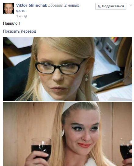 В сети пошутили над новым имиджем Тимошенко (1)