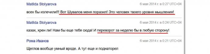 Скандал з українським телеканалом: з'явилися нові викриття (6)