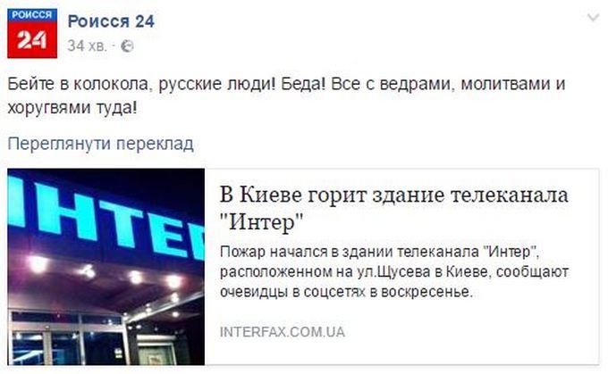 """Пожежа на """"Інтері"""": соцмережі збуджені і згадують Путіна (1)"""