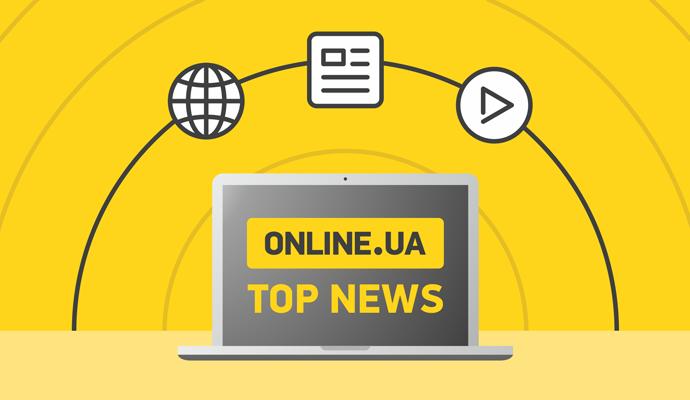 9 февраля в Украине и мире: главные новости дня