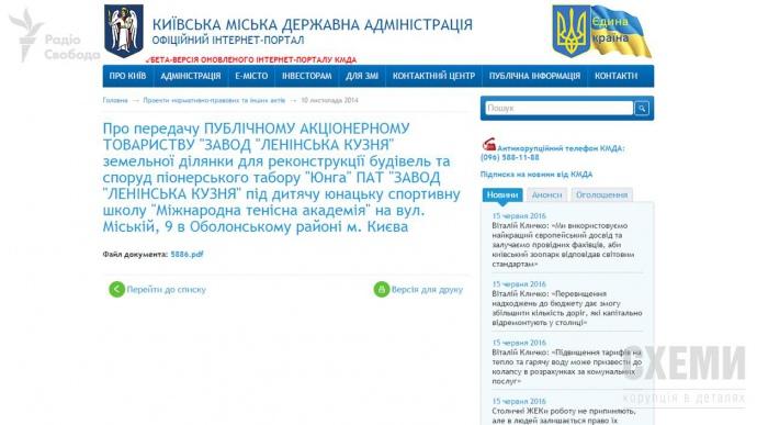 Журналисты нашли новый компромат на соратника Порошенко: опубликовано видео (1)