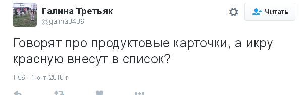 У Росії введуть продовольчі картки, але поки на них нема грошей: соцмережі сміються (6)