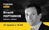 Публіцист Віталій Портников 24 травня - в прямому ефірі ONLINE.UA