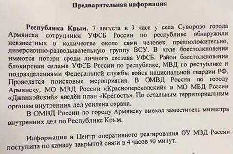 Ситуація в Криму: з'явилися чутки про