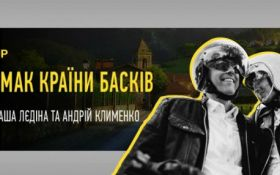Вкус Страны Басков - эксклюзивная трансляция на ONLINE.UA (видео)