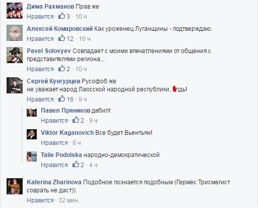 Вони повинні з луками бігати: соцмережі підірвали одкровення офіцера РФ про бойовиків Донбасу (1)