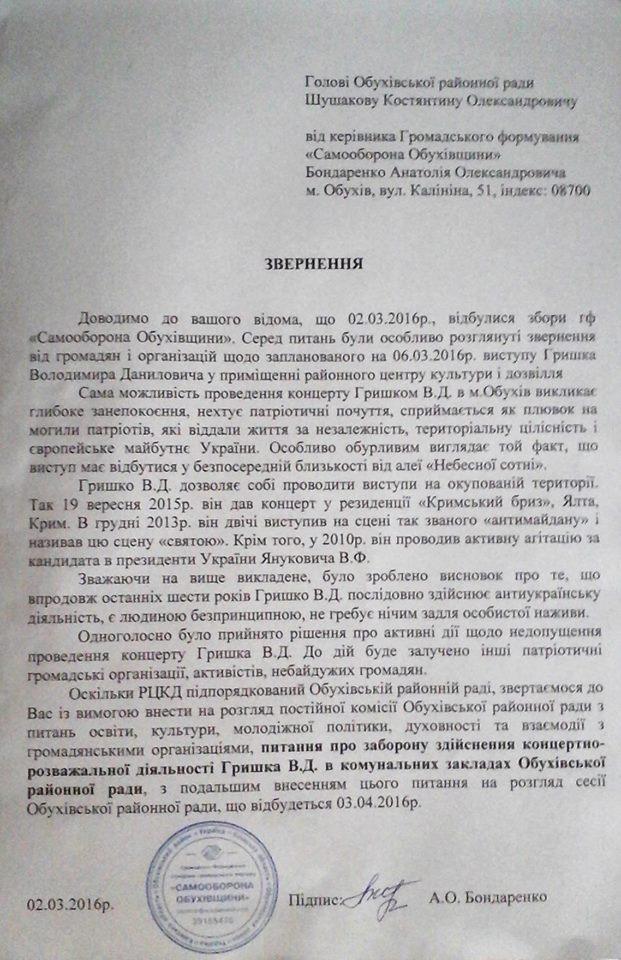 Украинского певца наказали за концерт в Крыму: опубликован документ (1)