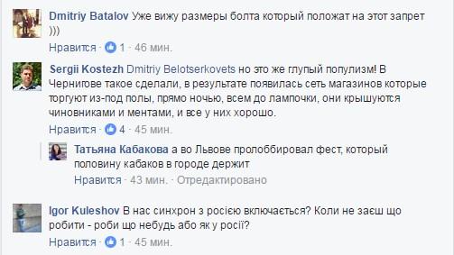 У Києві заборонили нічний продаж спиртного: соцмережі закипіли (1)