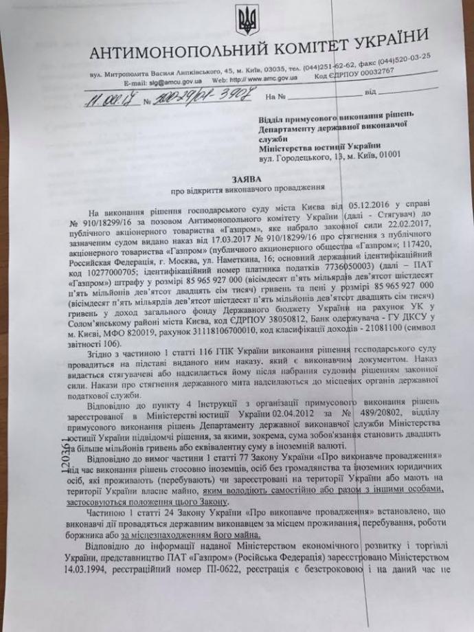 АМКУ просит Минюст взыскать с Газпрома 172 миллиарда гривень штрафа в принудительном порядке (1)