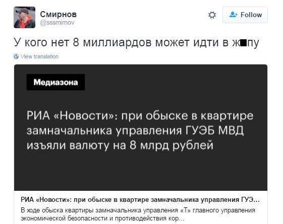 В России у топ-борца с коррупцией нашли миллиарды: соцсети веселятся (2)