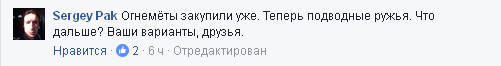 Путинской Нацгвардии дадут новое оружие: в соцсетях веселятся (7)