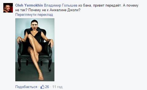 Известный глянец обвинили в попытке попиариться на Савченко (3)