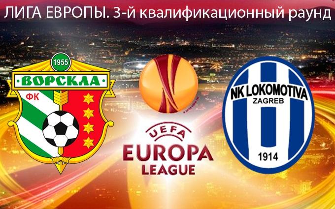 Ворскла - Локомотива: онлайн трансляція матчу Ліги Європи
