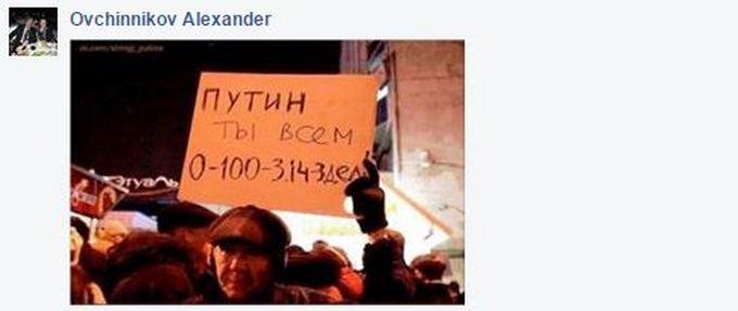 День народження Путіна: в мережі вдало пожартували щодо помилки (3)