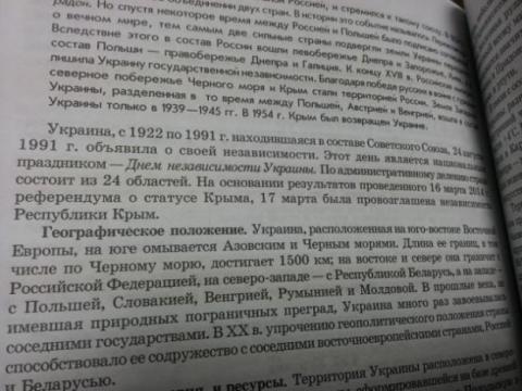 У Казахстані Крим знову став українським в шкільних підручниках (6 фото) (3)
