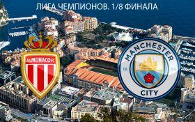 Монако - Манчестер Сити - 3-1: онлайн матча