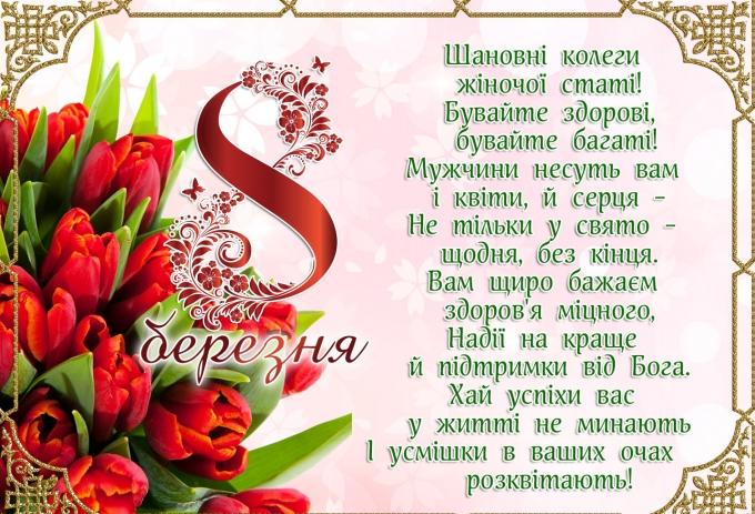 Оригинальные и красивые поздравления с 8 марта - стихи, картинки и проза (4)