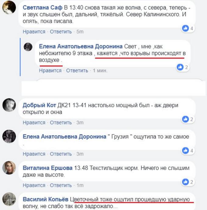 На Донбассе обострение: жители Донецка жалуются в сети на взрывы (2)