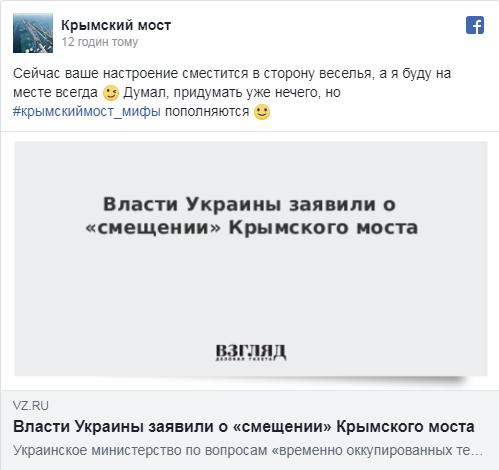 Крымский мост смещается - в России отреагировали (1)