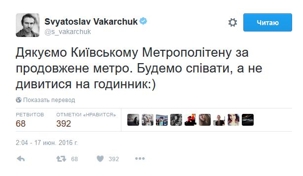 Вакарчук подякував Київському метрополітену (1)