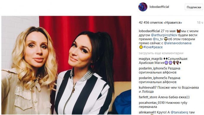 Лобода станет ведущей музыкальной премии в России (1)