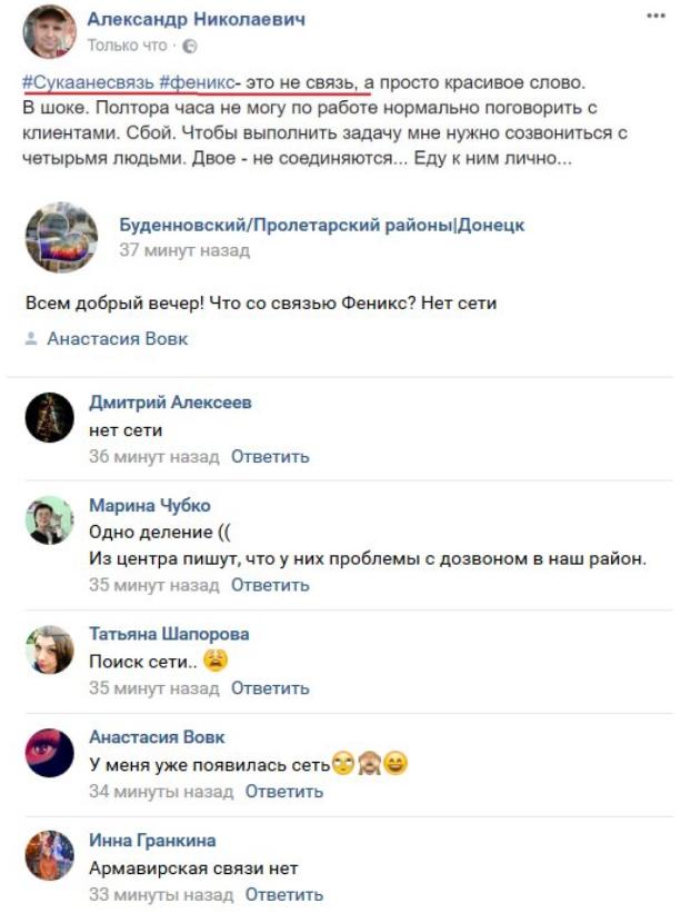 """В """"ДНР"""" обострились проблемы со связью (2)"""