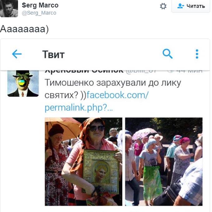 Ікона Тимошенко на хресній ході розжарила соцмережі: опубліковано фото (3)