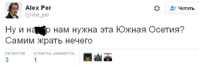 Самим їсти нічого: росіяни обговорюють бажання Південної Осетії приєднатися до РФ (1)