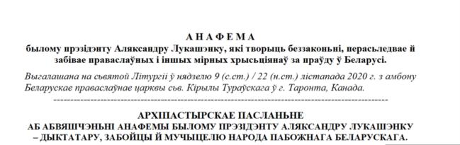 Церковь Беларуси нанесла сокрушительный удар по Лукашенко (1)