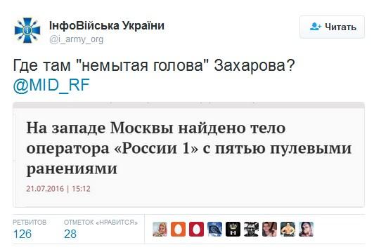 У Порошенка послали жорстку відповідь чиновниці Путіна (1)
