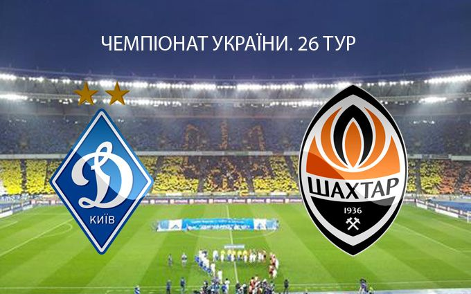 Динамо - Шахтар - 0-1: відео матчу