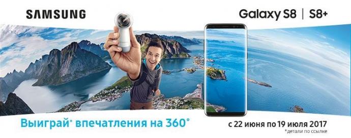Покупці смартфонів Samsung Galaxy S8 / S8+ зможуть виграти окуляри віртуальної реальності (1)