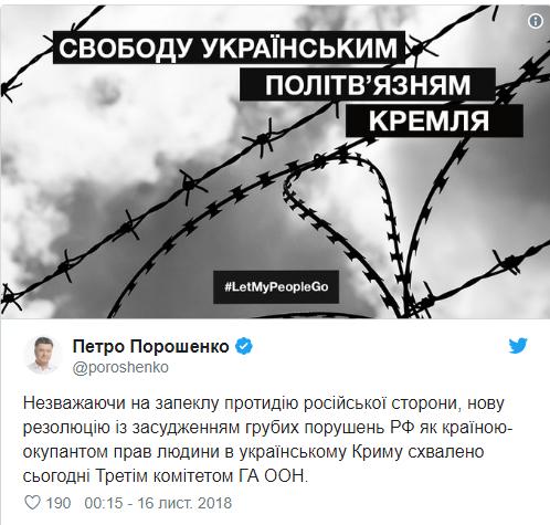 ООН схвалила нову резолюцію щодо Криму (1)