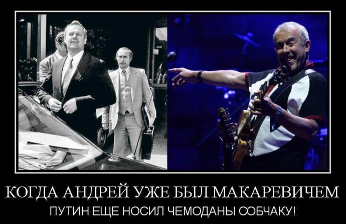 Улюблена газета Путіна вирішила влаштувати скандал навколо Макаревича (1)
