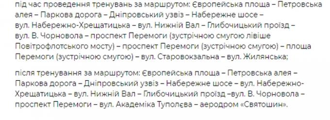 День Независимости 2018: в центре Киеве с 18 августа временно ограничат движение (2)
