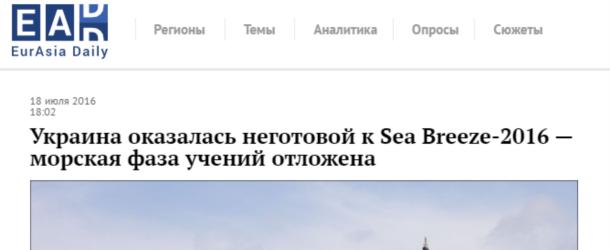 Російські ЗМІ випустили новий фейк про Україну (1)
