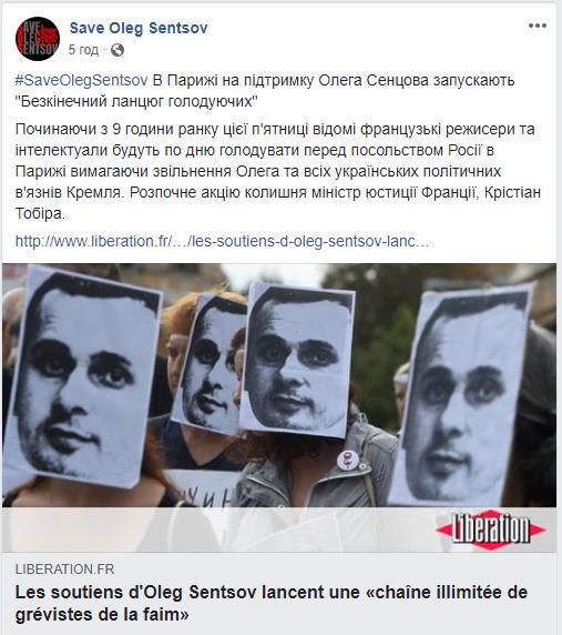 Французские знаменитости голодают, чтобы спасти Сенцова (1)