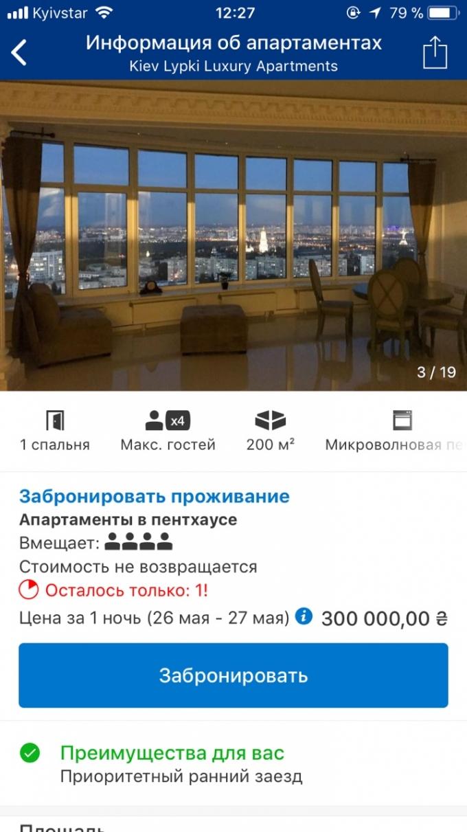 300000 за ночь: шокирующие цены на жилье в Киеве во время Лиги чемпионов поразили футбольных фанов (1)