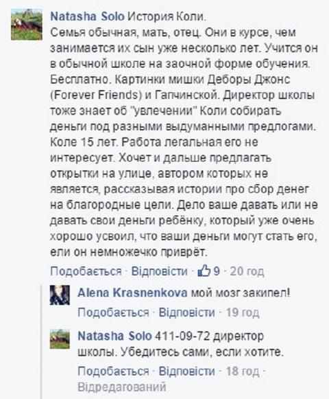 Киевляне разоблачили юного продавца открыток у метро Льва Толстого (1)