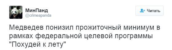Соцсети развеселило понижение прожиточного минимум в России (1)