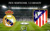 Реал - Атлетико - 3:0 Видео обзор матча