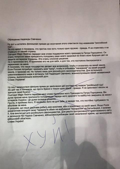 Савченко ответила на фейки пранкеров одним словом: опубликовано фото (1)