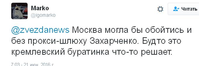 Захарченко задвинув мультиматом: соцмережі висміяли ватажка ДНР (1)
