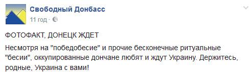 Украина, вернись: в сети появилось знаковое фото из оккупированного Донецка (1)